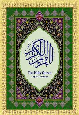 The Holy Quran (eBook)