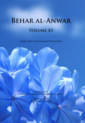 Behar al-Anwar, Volume 43 (Hardcover Arabic & English)