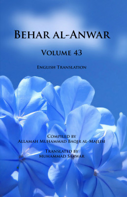 Behar al-Anwar, Volume 43 (Paperback English Only)