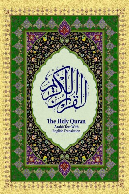 The Holy Quran – Arabic Text with English Translation (Hardcover)