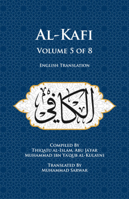 Al-Kafi, Volume 5 of 8 (Paperback, English Only)