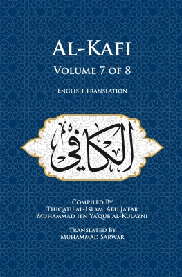 Al-Kafi, Volume 7 of 8 (Paperback, English Only)